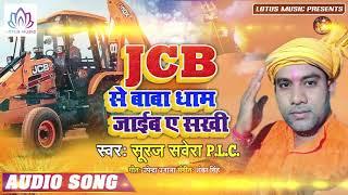 JCB से बाबा धाम जाईब ए सखी | Suraj Sawera P.L.C | New Bhojpuri Super Hit Bolbam Song 2019