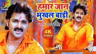 PAWAN SINGH का HIT BOLBAM VIDEO SONG 2019 - Hamar Jaan Bhukhal Badi - New Superhit Bolbam Song