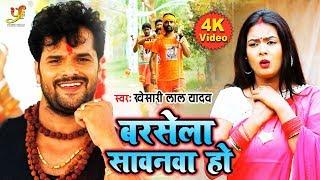 #Video #Khesari Lal का New #Bolbam Song | Barsela Sawanwa Ho (बरसेला सवनवा हो)| Bhojpuri Kanwar Song