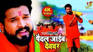 #VIDEO SONG _ #Paidal Jaib Devghar _ #Ritesh Pandey _ पैदल जाईब देवघर _ Bolbom Video Song 2019