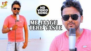 Mai Jagu Tere Vaste || Ajeet Srivastava  || मै जागु तेरे वास्ते || Superhit Video Song 2019