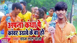 अपना कांधे पे कांवर उठावे के बा हो || Chandan Lal Soni का Superhit Video Song 2019