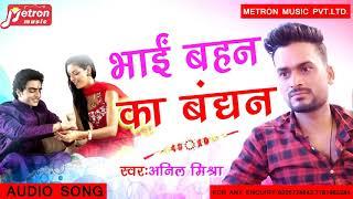 रक्षा - बंधन  सुपरहिट  गीत  2019      Bhai Bahan ka Bandhan --अनिल मिश्रा