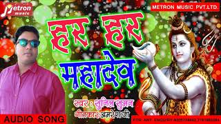 # Sunil Suman का सुपरहिट कांवर गीत 2019 ---HAR   HAR    MAHADEV % BOLBUM SONG BHOJPURI