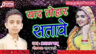 # Arman Babu का सुपरहिट भोजपुरी न्यू सॉन्ग ---याद तोहार सतावे !! Bhojpuri Hit Song