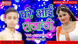 घरे आई राजा जी !! Ghare Ai Raja Ji ---Arman Babu % hojpuri super hit song