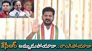 కేసీఆర్ అమ్ముడుపోయావా..! లొంగిపోయావా..! | MP Revanth Reddy Sensational comments On CM KCR & PM Modi