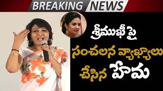 Actress Hema Controversial Comments On Anchor Srimukhi | Bigg Boss 3 telugu