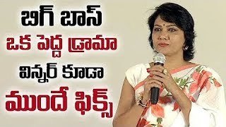 Actress Hema Controversial Comments On Bigboss SHOW | Bigg Boss 3 Controversy