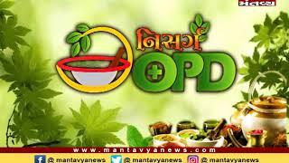 Nisarg Ayurvedam: મેદસ્વિતા (08/02/2019) - Mantavya News