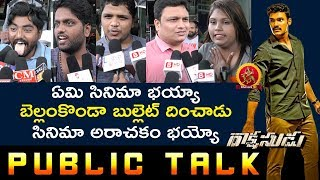 Rakshasudu Movie Original Public Talk | Bellamkonda Srinivas | Anupama | Bhavani HD Movies