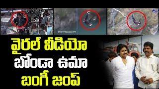 Bonda Umamaheswara rao Bungee Jumping | Telugu News Live Latest | Top Telugu TV