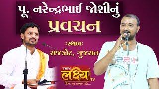 Narendrabhai Joshi Speech    Shreemad Bhagavt Geeta Gyanyagna    Rajkot    Gujarat
