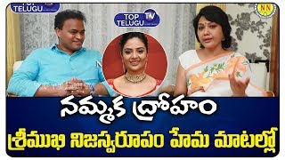 Telugu Bigg Boss 3   Actress Hema Behavior In Bigg Boss 3