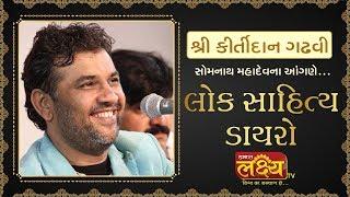 Kirtidan Gadhavi || Lok Dayro || Somnath, Gujrat