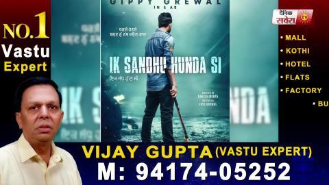 Gippy Grewal | First Look | Ek Sandhu Hunda Si | Dainik Savera