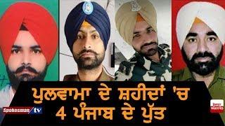 Pulwama Attack : Pulwama martyrs 'ਚ 4 Punjab ਦੇ ਪੁੱਤ
