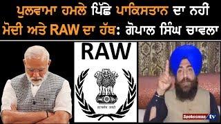 Pulwama Attack ਪਿੱਛੇ ਪਾਕਿਸਤਾਨ ਦਾ ਨਹੀਂ, Modi ਅਤੇ RAW ਦਾ ਹੱਥ: Gopal Singh Chawla