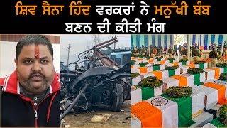 Pulwama Attack : Shiv Sena Hind ਵਰਕਰਾਂ ਨੇ Human Bomb ਬਣਨ ਦੀ ਕੀਤੀ ਮੰਗ