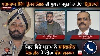 Paramraj Singh Umranangal ਦੀ ਪੁਖ਼ਤਾ ਸਬੂਤਾਂ ਤੇ ਹੋਈ ਗ੍ਰਿਫ਼ਤਾਰੀ | Umranangal Arrested