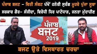 Punjab budget 2019 - ਵਿਤੀ ਸੰਕਟ ਪੱਖੋਂ ਹਨੇਰੀ ਸੁਰੰਗ ਮੂਹਰੇ ਪੁੱਜਾ ਸੂਬਾ