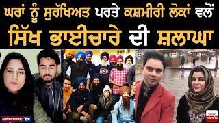 ਘਰਾਂ ਨੂੰ ਸੁਰੱਖਿਅਤ ਪਰਤੇ Kashmiri Students ਵਲੋਂ Sikh Community ਦੀ Praise