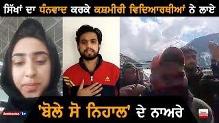 Sikh's ਦਾ Thanks ਕਰਕੇ Kashmiri students ਨੇ Bole So Nihal Sat Sri Akal  ਦੇ ਨਾਅਰੇ