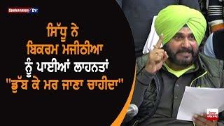 "Navjot Sidhu ਨੇ Bikram Singh Majithia ਨੂੰ ਪਾਈਆਂ ਲਾਹਨਤਾਂ ""ਡੁੱਬ ਕੇ ਮਰ ਜਾਣਾ ਚਾਹੀਦਾ"""