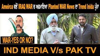 America ਵਲੋਂ IRAQ WAR ਚ ਅਜ਼ਮਾਇਆ Planted WAR News ਦਾ Trend India ਪੁਜਾ