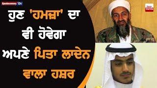 ਹੁਣ Hamza Bin Laden' ਦਾ ਵੀ ਹੋਵੇਗਾ ਅਪਣੇ Father Osama Bin Laden ਵਾਲਾ ਹਸ਼ਰ