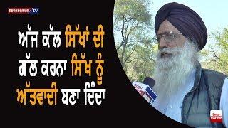 ਅੱਜ ਕੱਲ Sikh's ਦੀ ਗੱਲ ਕਰਨਾ Sikh ਨੂੰ Terrorist ਬਣਾ ਦਿੰਦਾ
