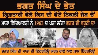 The Legend Bhagat Singh  : Mother vidyawati  ਨੂੰ 1963 ਚ ਪਤਾ ਲੱਗਾ Bhagat Singh ਦੀ Wife ਦਾ