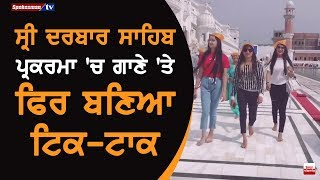 Shri Darbar Sahib ਪ੍ਰਕਰਮਾ 'ਚ Song 'ਤੇ ਫਿਰ ਬਣਿਆ Tik-Tok