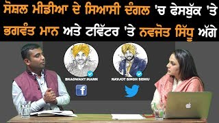 Social Media ਦੇ ਸਿਆਸੀ ਦੰਗਲ 'ਚ Facebook 'ਤੇ Bhagwant Mann ਅਤੇ Twitter 'ਤੇ Navjot Singh Sidhu ਅੱਗੇ