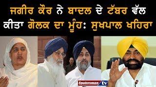 Bibi Jagir Kaur ਨੇ Badal Family ਵੱਲ ਕੀਤਾ Golak ਦਾ Face : Sukhpal Singh Khaira