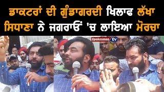 Doctor's ਦੀ GundaGardi Against Lakha Sidhana ਨੇ Jagraon 'ਚ ਲਾਇਆ Morcha