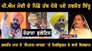 PM Modi ਦੇ ਪਿੱਛੇ ਹੱਥ ਧੋਕੇ ਪਏ Navjot Sidhu