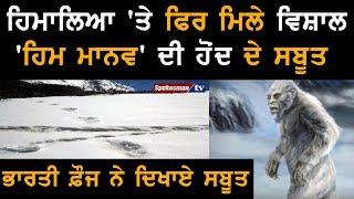 Himalya 'ਤੇ ਫਿਰ ਮਿਲੇ ਵਿਸ਼ਾਲ 'ਹਿਮ ਮਾਨਵ' ਦੀ ਹੋਂਦ ਦੇ Proof, Indian Army ਨੇ ਦਿਖਾਏ Proof