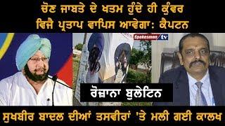 ਚੋਣ ਜਾਬਤੇ ਦੇ ਖਤਮ ਹੁੰਦੇ ਹੀ Kunwar Vijay Pratap Singh ਵਾਪਿਸ ਆਵੇਗਾ : Captain