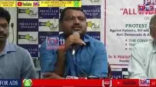 INDIAN MEDICAL ASSOCIATION TELANGANA PRESS MEET HELD AT PRESS CLUB HYDERABAD