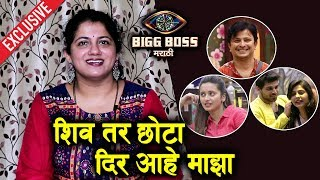 Shiv Is My Brother In Law | Abhijeet Kelkar's Wife Shares Experience Of House | Bigg Boss Marathi 2