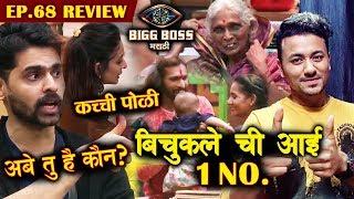 Abhijeet Bichukales Mother WINS Heart | Aroh And Heena | Bigg Boss Marathi 2 Ep.68 Review