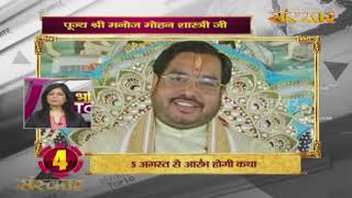 Bhakti Top 10 || 2 August 2019 || Dharm And Adhyatma News ||