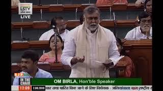 Shri Prahlad Singh Patel moves The Jallianwala Bagh National Memorial (Amendment) Bill, 2019 in LS