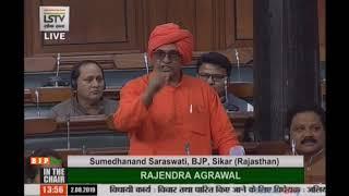 Shri Sumedhanand Saraswati on The Jallianwala Bagh National Memorial (Amendment) Bill, 2019 in LS