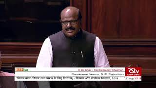 Shri Ramkumar Verma on The Repealing and Amending Bill, 2019 in Rajya Sabha