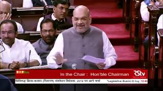 Shri Amit Shahs reply on the Unlawful Activities Prevention (Amendment) Bill, 2019 in Rajya Sabha.