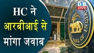 HC  ने RBI से मांगा जवाब | 'बार-बार क्यों बदले जा रहे हैं नोट' | RBI Latest news | RBI news