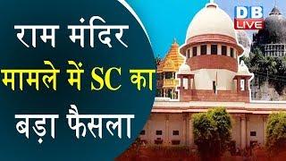 राम मंदिर मामले में SC का बड़ा फैसला | Ram mandir latest updates | Ram mandir news | #DBLIVE