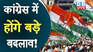 कांग्रेस में होंगे बड़े बदलाव!   Congress latest news   #DBLIVE